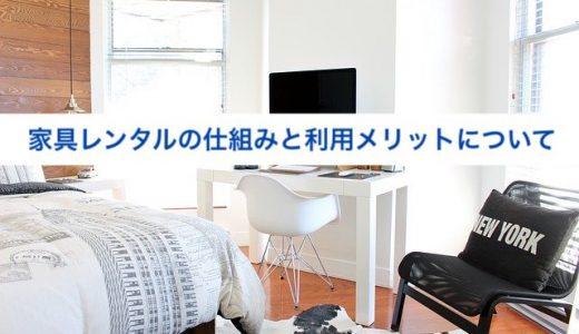 家具レンタルの仕組みと利用メリットについて。こんな方にオススメです。