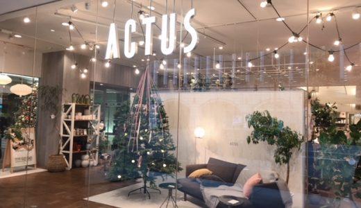 ACTUS(アクタス)の家具の評判は?こんな方にオススメです。