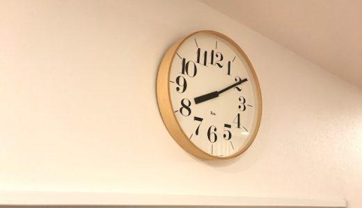 riki(リキ)の掛け時計を購入したレビューと種類についてご紹介。