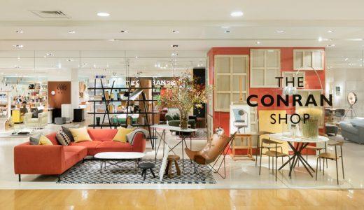 コンランショップの家具はオシャレ?特徴やブランドについて解説