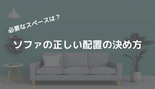 ソファの正しい配置の決め方。必要なスペースはどれくらい?