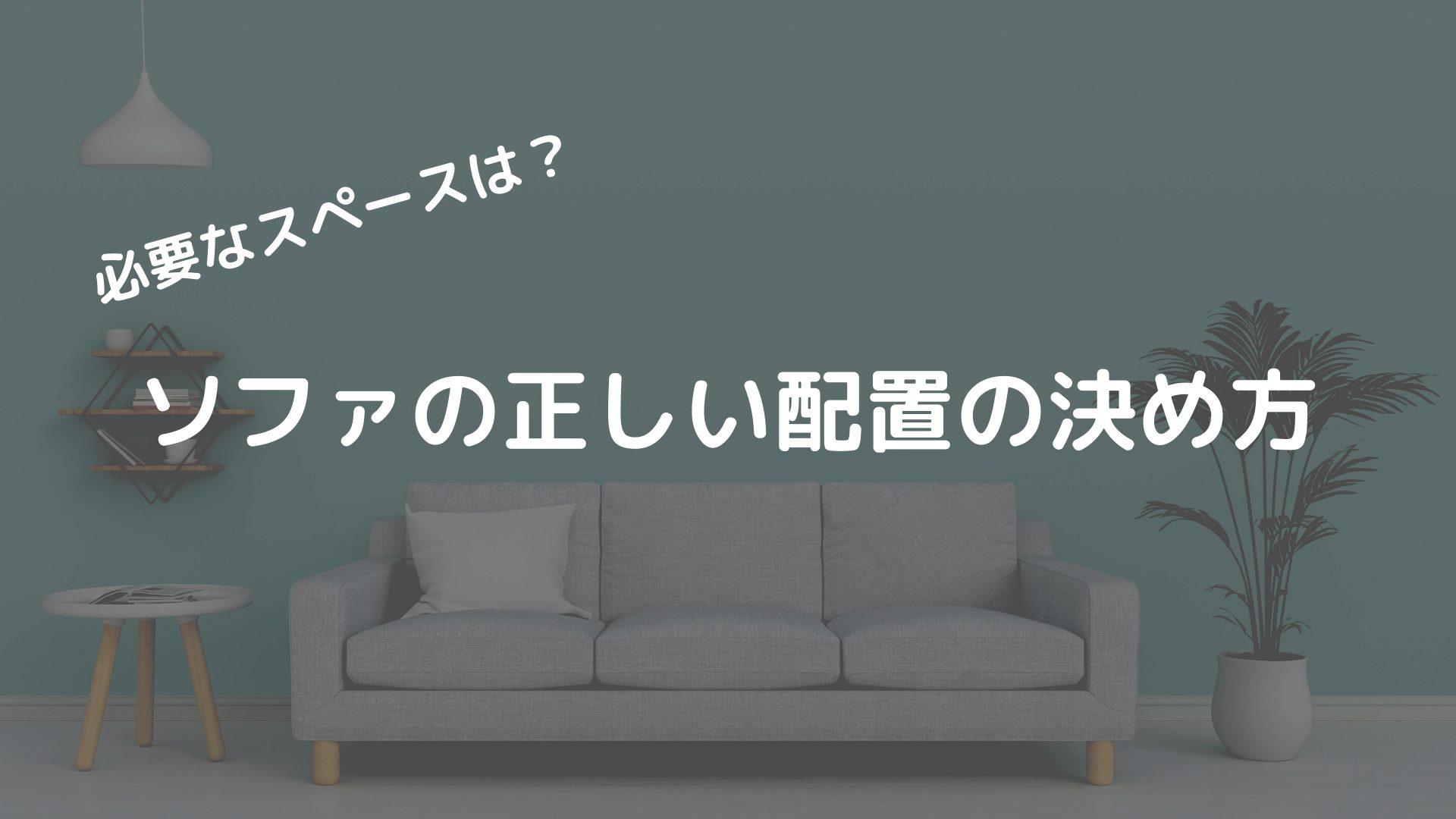 ソファの正しい配置の決め方