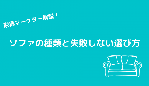 ソファの種類と失敗しない選び方【家具マーケター解説】