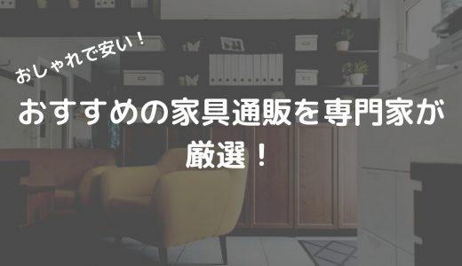 【オシャレで安い】おすすめの家具通販を家具の専門家が厳選