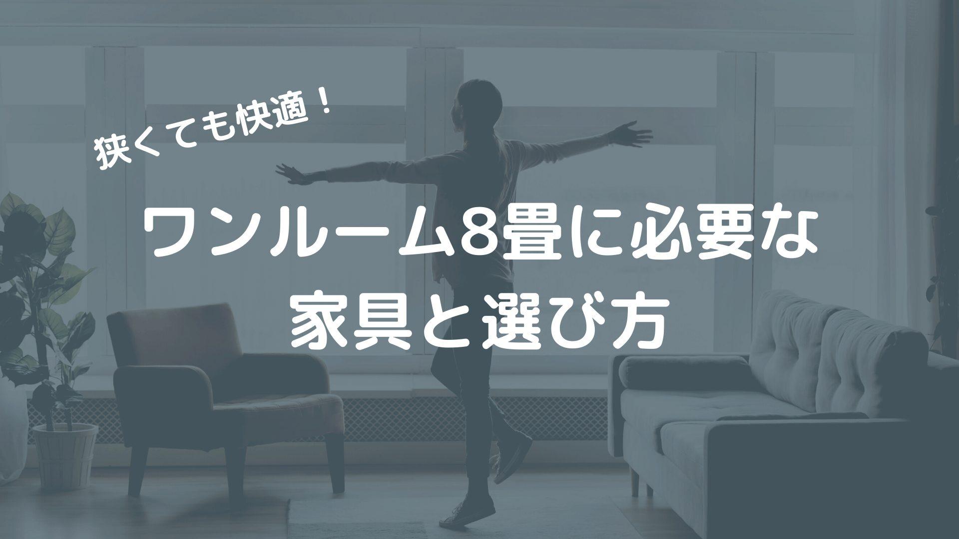 ワンルーム8畳 家具 選び方