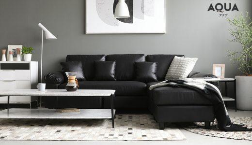 モダンデコのソファの評判と人気の『アクア』を家具のプロが解説!