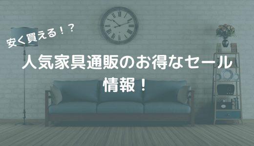 【最新】安く買える?人気の家具通販のお得なセール情報