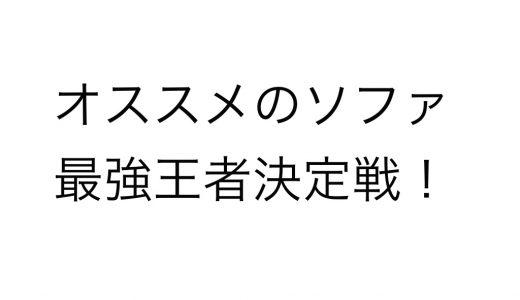 【コスパ抜群】オススメのソファ最強王者決定戦!