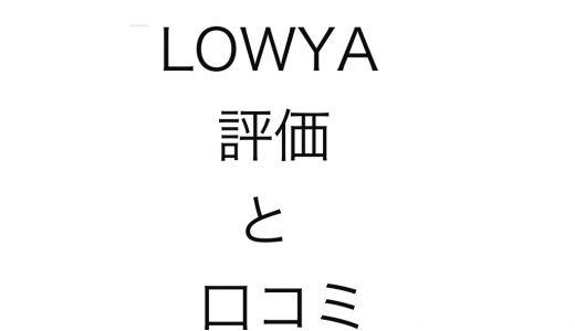 【買う前に知りたい】ロウヤの評価と口コミを家具マーケターが解説!