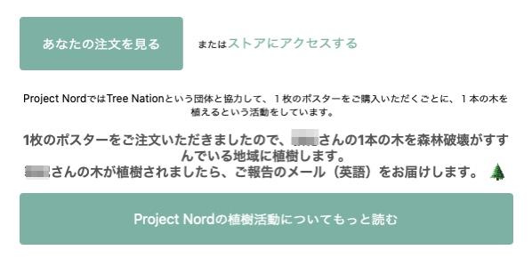 プロジェクトノード 評判