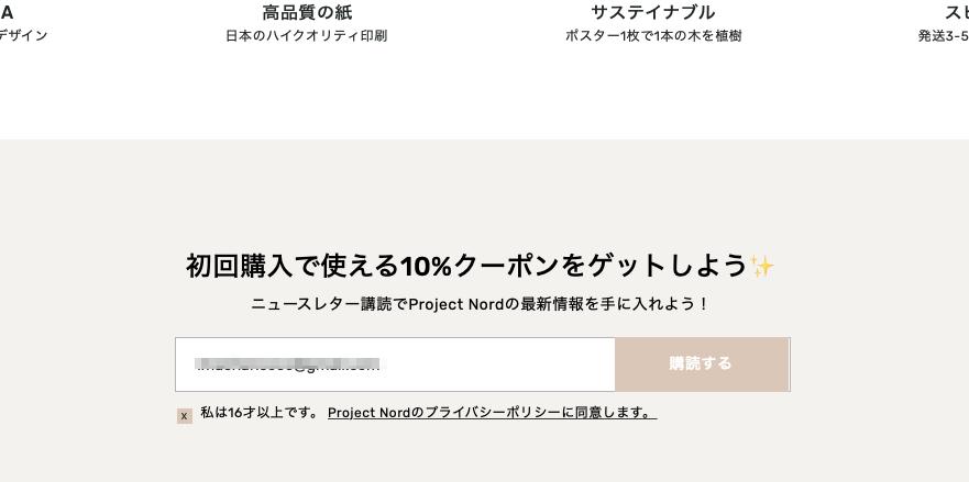 プロジェクトノード クーポン