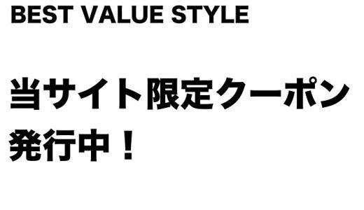 【当サイト限定】ベストバリュースタイルのクーポン発行中