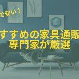 オシャレ 安い 家具通販