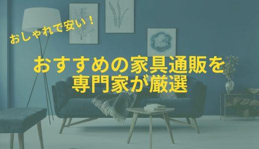 【オシャレで安い】おすすめの家具通販を専門家が厳選