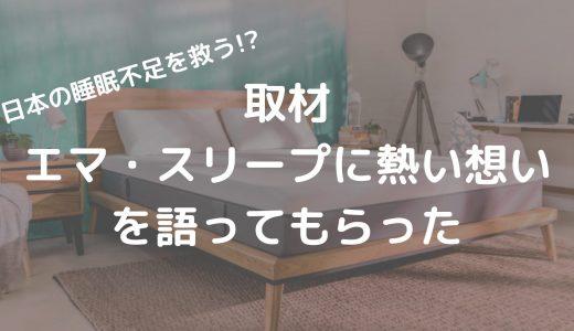 【取材】エマ・スリープが日本の睡眠不足を救う!?熱い想いを語ってもらった