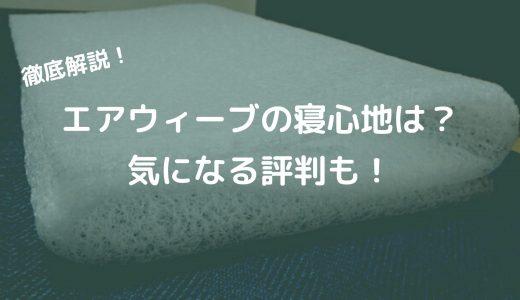 【レビュー】エアウィーブマットレスの寝心地と評判を徹底解説