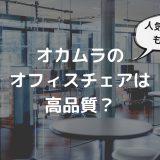 オカムラ オフィスチェア 品質 人気モデル