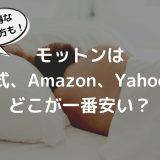 モットン 公式 楽天 Amazon Yahoo