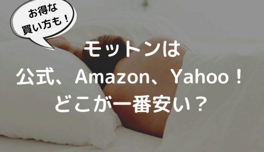 モットンは公式、Amazon、楽天市場、Yahoo!一番安いのはどこだ!?