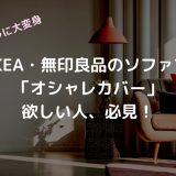 IKEA 無印良品 ソファカバー オシャレ